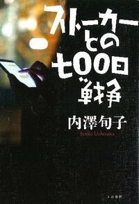 『ストーカーとの七〇〇日戦争』内澤旬子著 圧倒される勇気と筆力