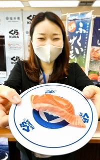 福井の美味「ふくいサーモン」くら寿司で全国販売 5月16日までの期間限定