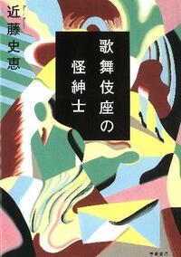 『歌舞伎座の怪紳士』近藤史恵著 謎解きではなく人生についての1冊