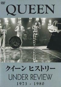 「DVD=3」 クイーン『クイーン ヒストリー1973-1980』 あの大ヒット映画の「ご本人映像」はこちら!