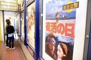 5月18日から上映される作品「復活の日」のポスター=福井県福井市のテアトルサンク