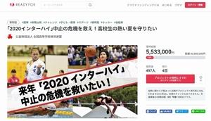 全国高体連が寄付を募るクラウドファンディングサイトの画面