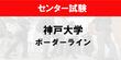 センターボーダー神戸大学2020