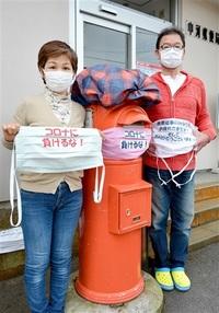 コロナに負けるな マスク姿ポストも応援中 鯖江・中河郵便局 局長発案、妻が手作り みんなで読もう