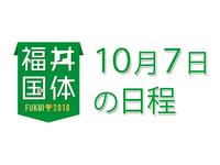 福井国体10月7日の日程