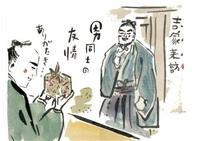 桔梗の覇道_明智光秀(54) 第2章 信長【24】 作・早見俊