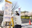 西山公園の入場を制限 鯖江市、来月10日まで