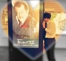 田中圭、主演ドラマのデジタルサイネージ広告と遊ぶ