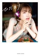声優・諏訪彩花、2nd写真集『ひだまり』12・2…