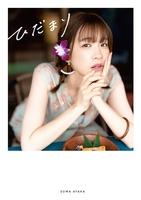 諏訪彩花、2nd写真集『ひだまり』発売へ