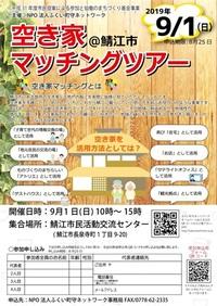 使える空き家知って 来月マッチングツアー 鯖江、越前市の6軒