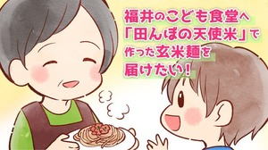 福井県内の子ども食堂へ玄米麺を届けるプロジェクトのPR画像(レディーフォーHPから)