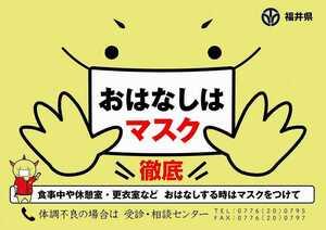 福井県が推進するマスク会食のポスター