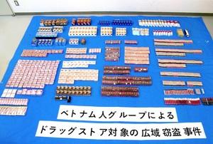福井県警敦賀署が押収した化粧品など被害品の一部(福井県警提供)