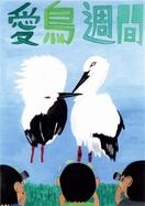 岡本君(湊小5年)連盟会長賞 愛鳥週間ポスター中…