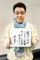 これまで参加したランナーへの感謝を伝えたいと話した五木ひろしさん=16日、東京