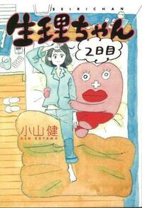 『生理ちゃん 2日目』小山健著 漫画じゃない
