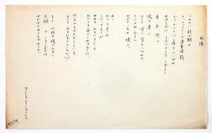和紙に書かれた須賀敦子さんの詩(河出書房新社提供)