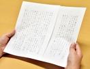 池田中生徒自殺、遺族が検証委要望