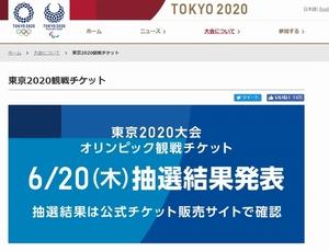 東京五輪チケット「敗者復活」注意