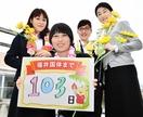 福井国体まであと103日