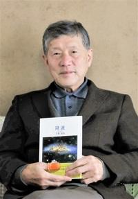 忘れ得ぬ記憶46編に 千葉晃弘さん(鯖江) 17年ぶり詩集発刊