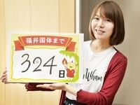 福井国体まであと324日
