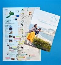 越前海岸でテレワークを 「盛り上げ隊」が冊子作製 拠点や余暇 魅力を発信