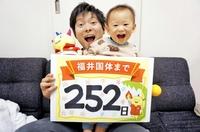 福井国体まであと252日