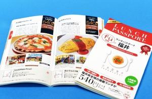 25日に発売する「ランチパスポート福井」の創刊号