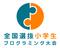 小学生のプログラミング作品募集中!福井県大会 開催!