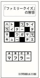「ファミリークイズ」の解答