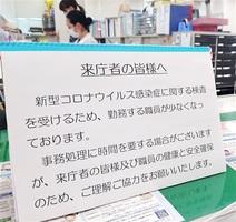 多くの職員が自宅待機となり、来庁者に対応時間などの理解を求める掲示=8月25日、福井県敦賀市役所