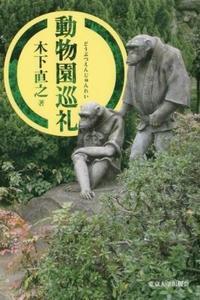 『動物園巡礼』木下直之著 人の思想が試される場