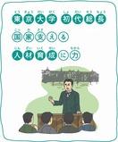 【渡辺洪基(わたなべ・こうき)】東京大学初代総…
