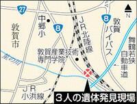 敦賀の民家 親子3遺体 夫絞殺疑い71歳妻逮捕