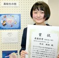 米田さん(高志高2年)最優秀 市コンクールで受賞 米の絵画展に出品へ