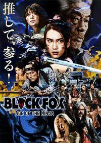 台湾での上映イベント/新宿バルト9での凱旋上映&舞台挨拶開催「BLACKFOX: Age of the Ninja」