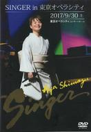 「DVD=2」 島津亜矢『SINGER in 東…