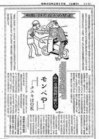 福井県の道交法施行細則が変わることを伝える1968年2月17日付の福井新聞