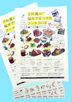 福井新聞まちづくり企画班によるイベントのチラシとチケット