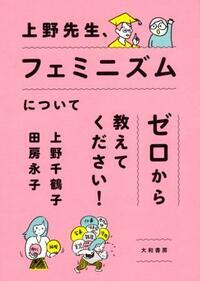 『上野先生、フェミニズムについてゼロから教えてください!』上野千鶴子、田房永子著 舌打ちは聞こえるように