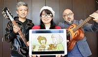 虐待ゼロへ歌で希望を 鯖江、きょうだい3人組バンド「一途」 実話もとに曲、動画投稿 イラストで歌詞も表現