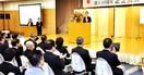 武生会議所青年部40周年で決意新た 越前市、記念…