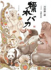 『標本バカ』川田伸一郎著 動物の死体と向き合う日常