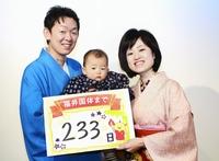 福井国体まであと233日