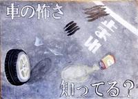 上山さん(粟野中3)ら6人特選 敦賀交安協 小中生ポスター審査
