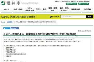 システム障害による住民サービス一部停止を知らせる福井県坂井市のホームページ
