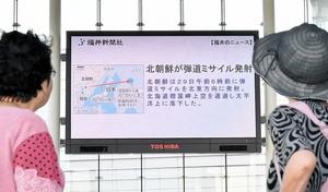 大型ビジョンに映った「北朝鮮の弾道ミサイル発射」を伝えるニュース=29日午前8時55分ごろ、福井市の屋根付き広場ハピテラス