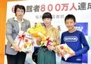 福井県立図書館入館800万人